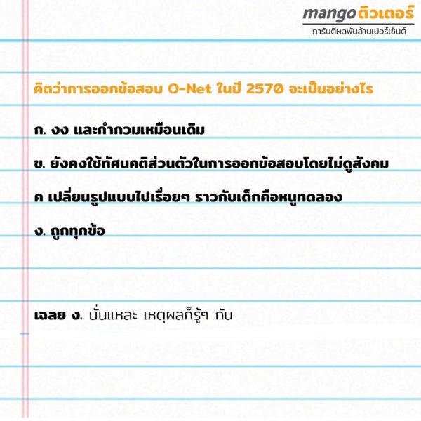 mango-zero-tuter-10