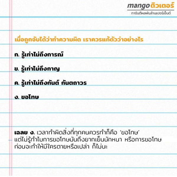 mango-zero-tuter-2