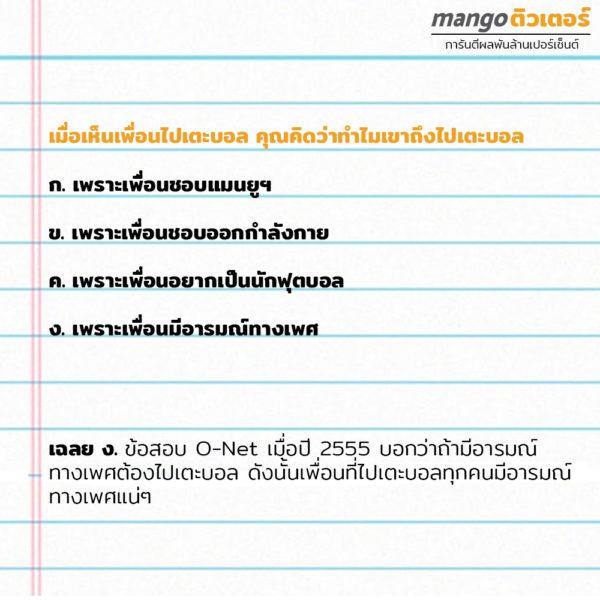 mango-zero-tuter-3