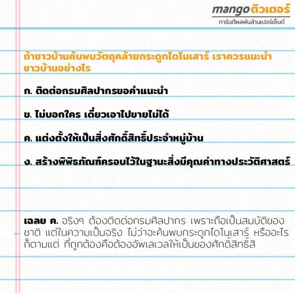 mango-zero-tuter-4