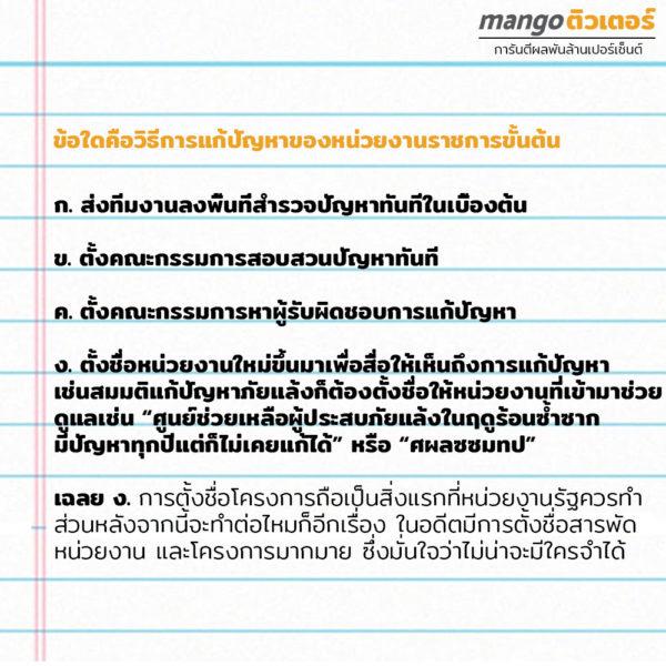 mango-zero-tuter-6-new