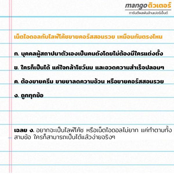 mango-zero-tuter-7