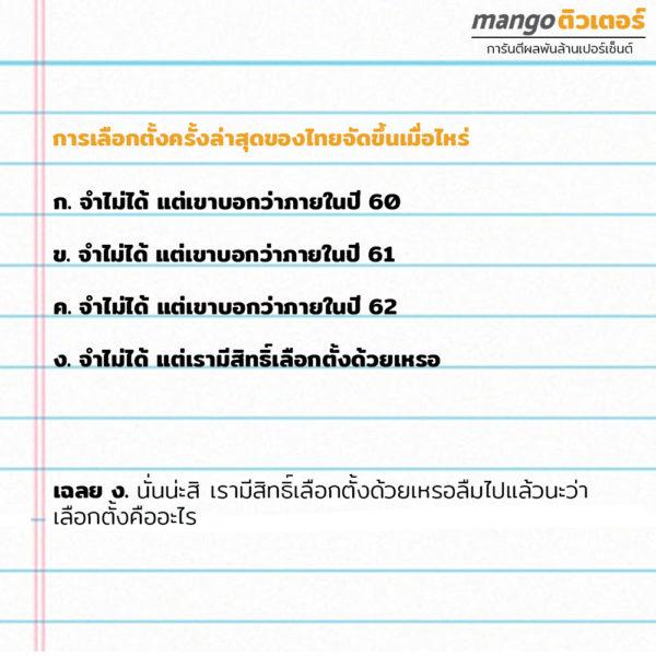 mango-zero-tuter-8