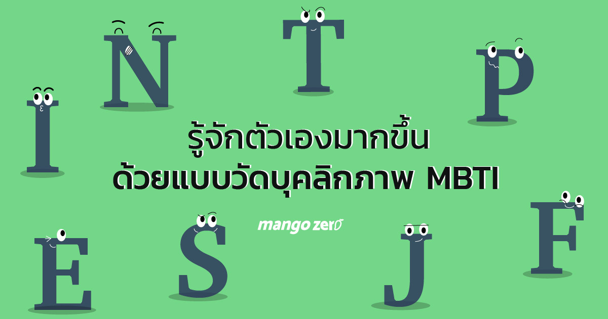mbti-16-personalities-test-feature