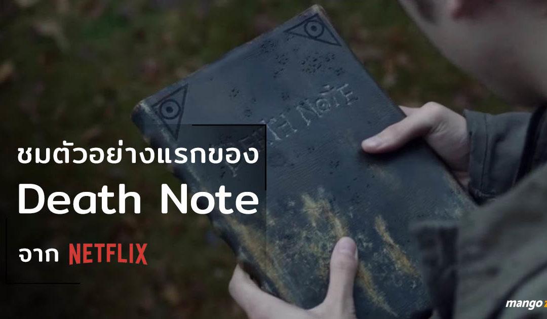 Netflix ปล่อยตัวอย่างแรกของ Death Note ออกมาให้ชมกันแล้ว !
