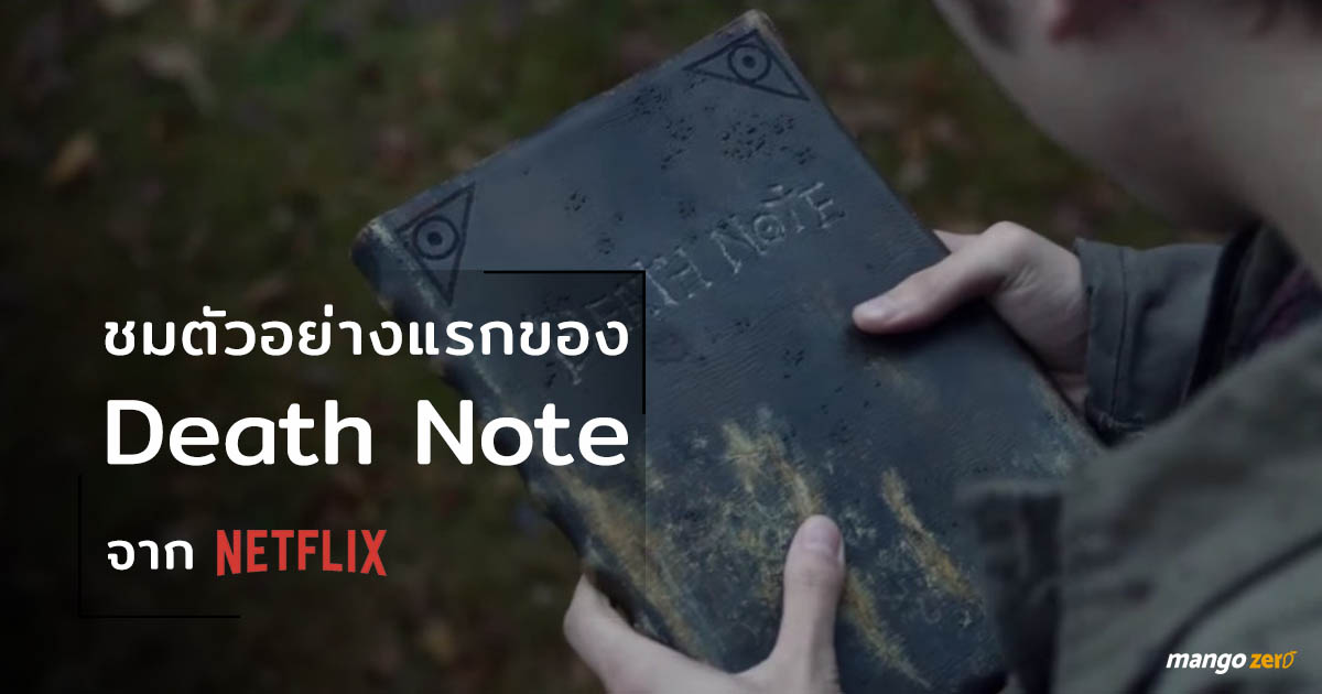 netflix-death-note-live-action-feature