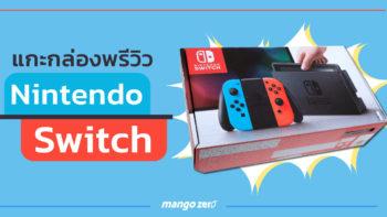 แกะกล่องพรีวิว Nintendo Switch เครื่องเกมคอนโซลรูปแบบใหม่ จากนินเทนโด