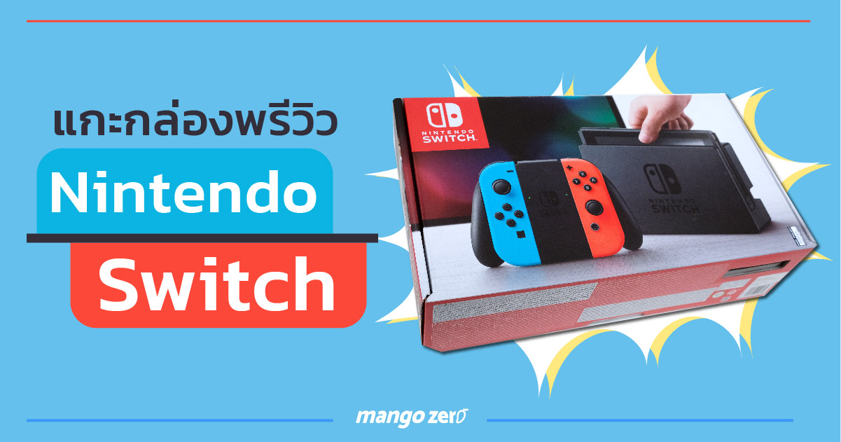 preview-unboxing-nintendo-switch-featured