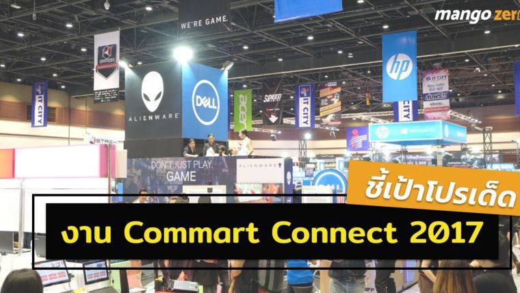 ชี้เป้าโปรเด็ดในงาน Commart Connect มีนาคม 2017 ทั้งคอมพิวเตอร์และอุปกรณ์เสริม