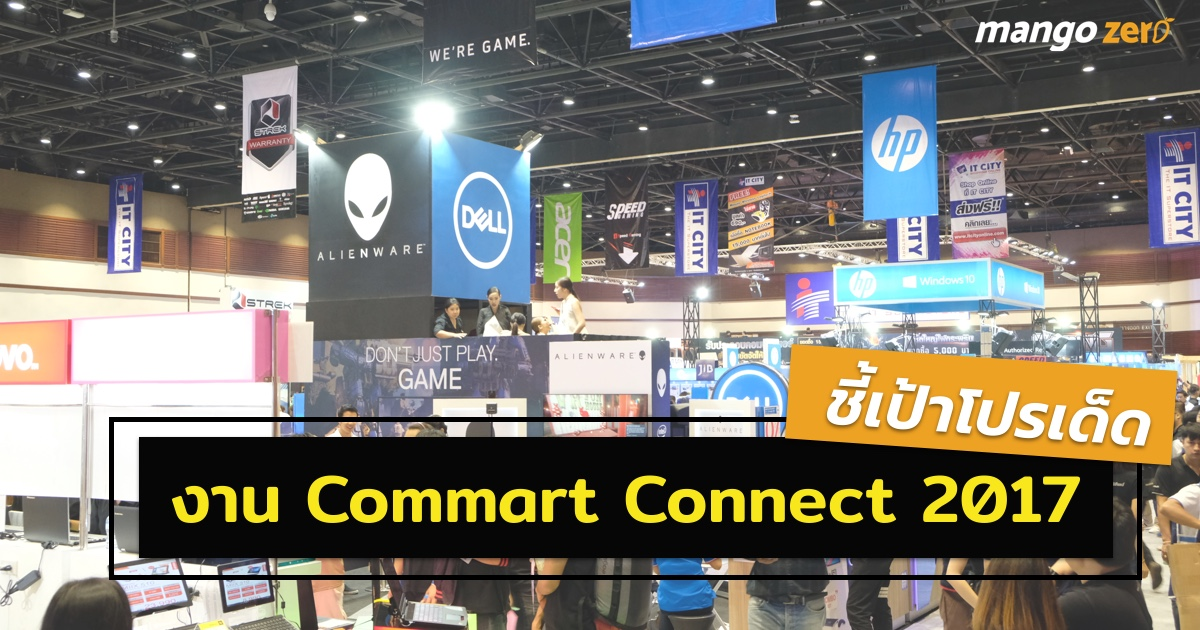 promotion-commart-connect-march-2017-featured