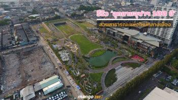 รีริว 'อุทยานจุฬาฯ 100 ปี' สวนสาธารณะต้นแบบแห่งใหม่กลางเมือง