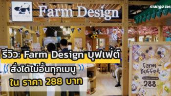 รีวิว : Farm Design บุฟเฟ่ต์ สั่งได้ไม่อั้นทุกเมนู ในราคา 288 บาท