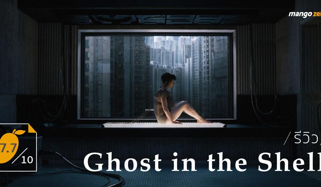 [7.7/10] รีวิว Ghost in the Shell