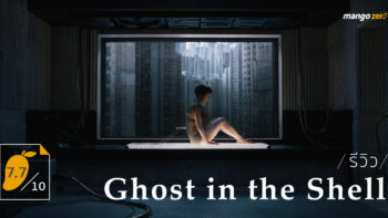 [7.7/10] รีวิว Ghost in the Shell