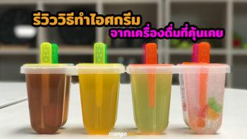 รีวิววิธีทำไอศกรีมจากเครื่องดื่มที่คุณคุ้นเคย