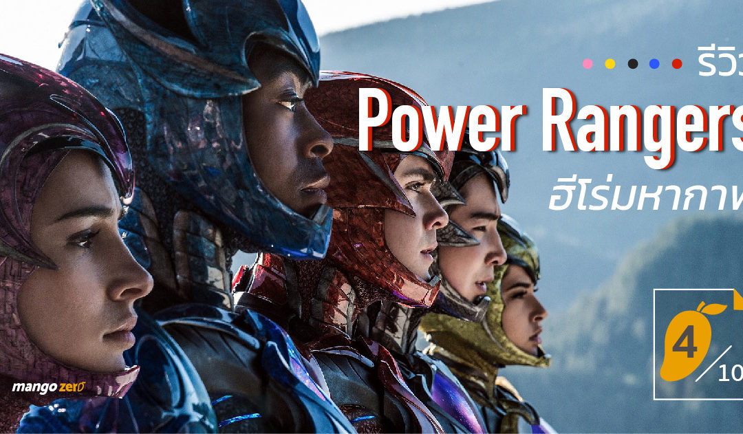 [4/10] รีวิว Power Rangers : พาวเวอร์ เรนเจอร์ ฮีโร่ทีมมหากาฬ