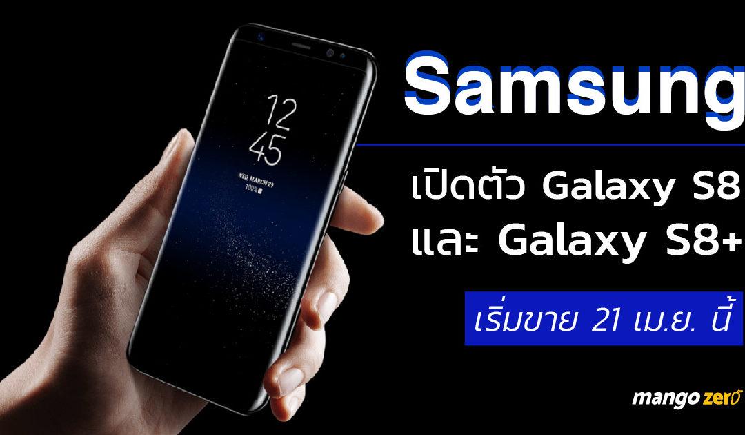 Samsung เปิดตัว Galaxy S8 และ Galaxy S8+ ราคาประมาณ 26,000 บาท เริ่มขาย 21 เม.ย. นี้