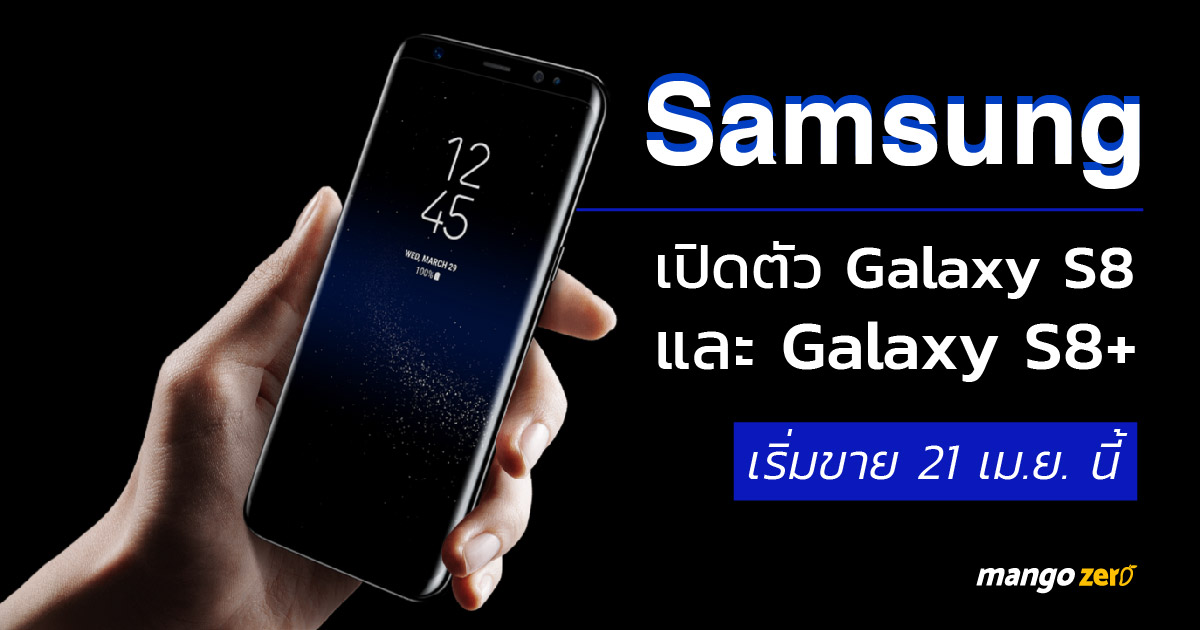 samsung-announce-galaxy-s8-and-s8-plus-feature-2