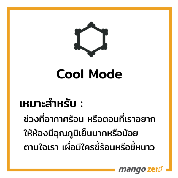 setting-air-condition-mode-2