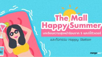 The Mall Happy Summer บทเรียนความสุขหน้าร้อนจาก 5 แฮปปี้ติวเตอร์ และกิจกรรม Happy Station