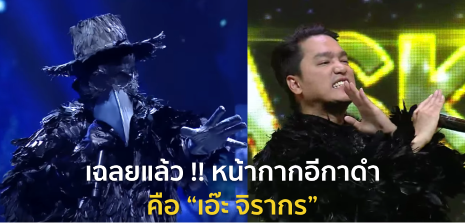 """เฉลยแล้ว !! หน้ากากอีกาดำ คือ """"เอ๊ะ จิรากร"""" รองแชมป์ The Mask Singer Thailand"""