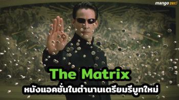 The Matrix หนังแอคชั่น - ไซไฟในตำนานมีแผนรีบูทใหม่