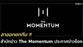 ออกยกทีม !! สำนักข่าว The Momentum ประกาศข่าวช็อค