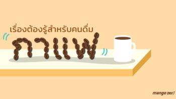 เรื่องต้องรู้สำหรับคนดื่ม กาแฟ