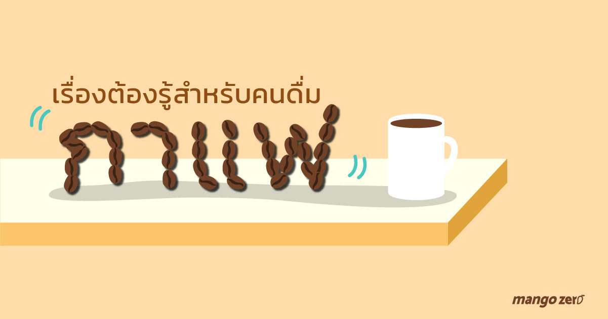 things-that-coffee-lover-must-known01