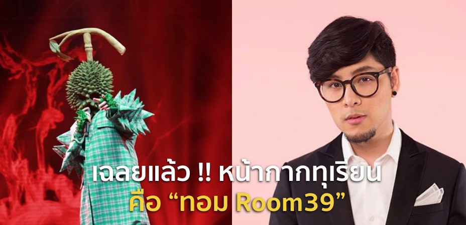 """เฉลยแล้ว !! หน้ากากทุเรียน คือ """"ทอม Room39"""" แชมป์ The Mask Singer Thailand"""