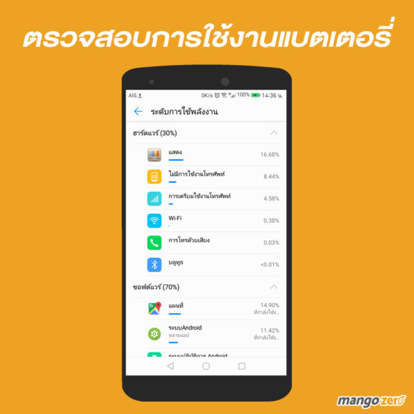 trick-android-battery-4