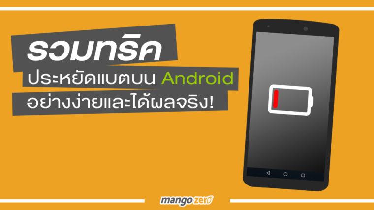 รวมทริคประหยัดแบตบน Android อย่างง่ายและได้ผลจริง!