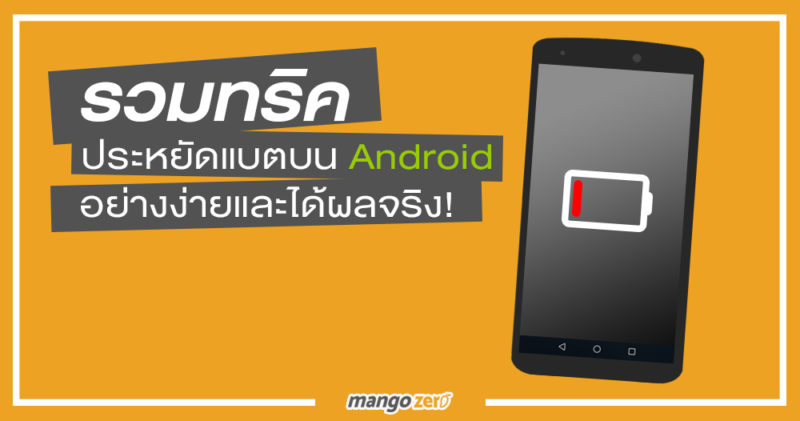 trick-android-battery-open