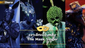 เจาะลึกเบื้องหลัง The Mask Singer  จากทีมงานผู้สร้าง, เผยข้อมูลหน้ากาก และการเก็บความลับ