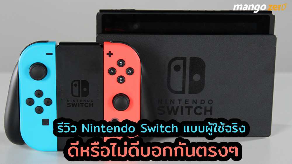 รีวิว Nintendo Switch แบบผู้ใช้งานจริง ดีหรือไม่ดีอย่างไรว่ากันตรงๆ