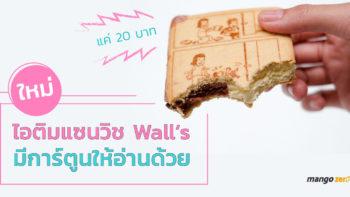 ใหม่ ! ไอติมแซนวิช จาก Wall's มีการ์ตูนให้อ่านด้วย !! แค่ 20 บาท