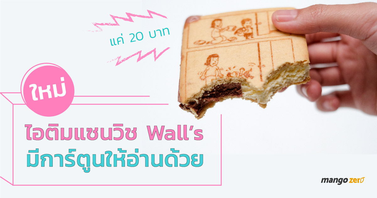 walls-ice-cream-sandwich-review-feature