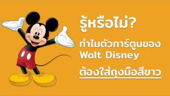 รู้หรือไม่ ทำไมตัวการ์ตูนของ Walt Disney ต้องใส่ถุงมือสีขาว?