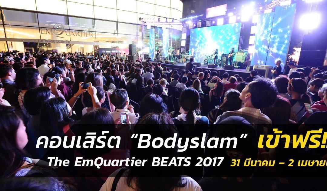 """ดูฟรีไม่ต้องซื้อบัตร!! The EmQuartier BEATS 2017 คอนเสิร์ต """"Bodyslam"""" และอีกกว่า 30 ศิลปินชั้นนำ"""