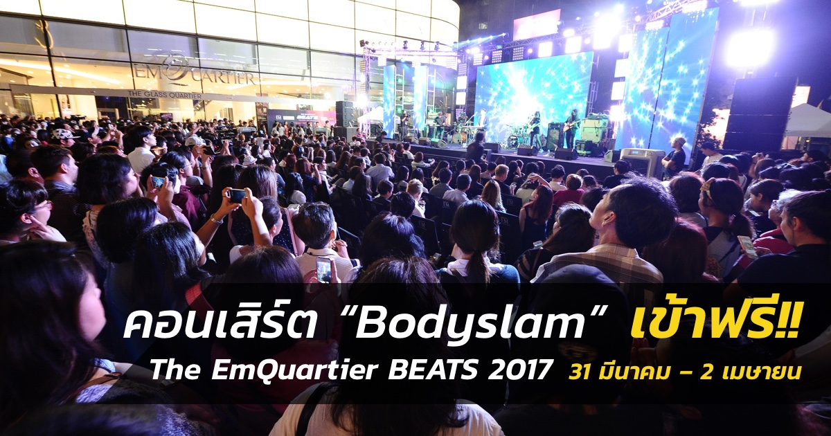 you-only-live-once-bodyslam-concert-at-the-emquartier-featured
