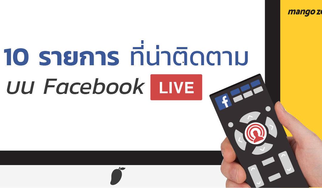 10 รายการที่น่าติดตามบนเฟซบุ๊ค ชม Live ได้ทุกวันจันทร์ ยันอาทิตย์