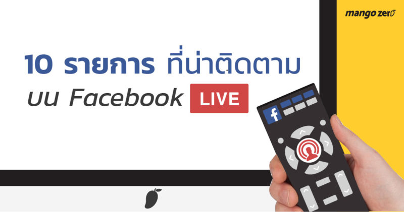 10-facebook-live-schedule-you-dont-miss
