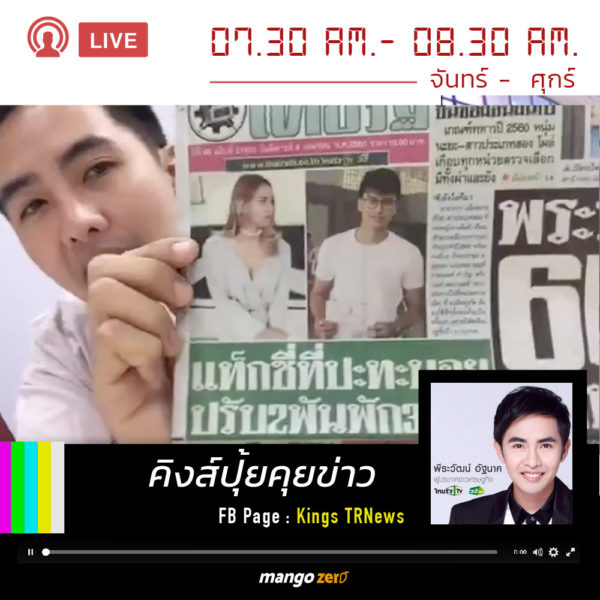 10-facebook-live-schedule-you-dont-miss-king-pui