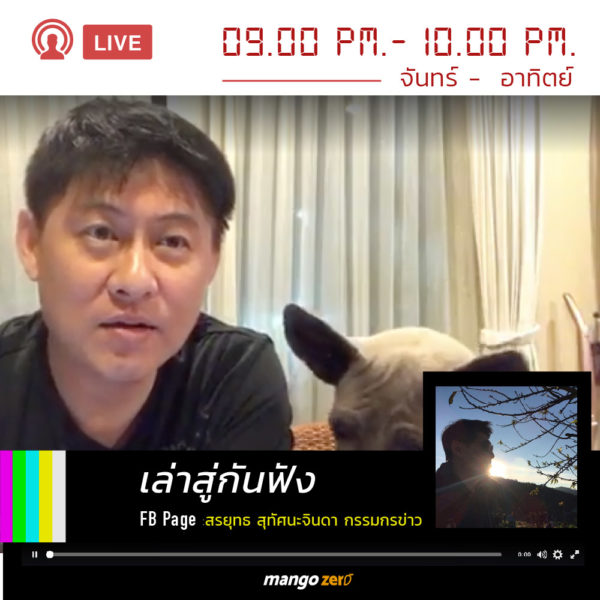 10-facebook-live-schedule-you-dont-miss-sorrayuth