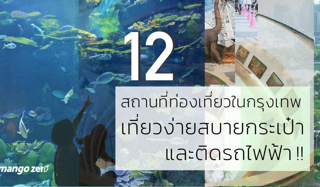 12 สถานที่ท่องเที่ยว ในกรุงเทพ เที่ยวง่ายสบายกระเป๋า และติดรถไฟฟ้า !