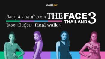 ย้อนดู 4 คนสุดท้ายจาก The Face Thailand Season 3 และยินดีกับเกรซที่ได้รับชัยชนะ !