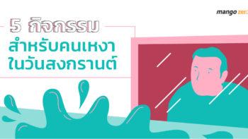 5 กิจกรรมสำหรับคนเหงาในวันสงกรานต์ ไม่ต้องเปียกก็มันส์ได้ !