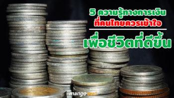 5 ความรู้ทางการเงินที่คนไทยควรเข้าใจเพื่อชีวิตที่ดีขึ้น
