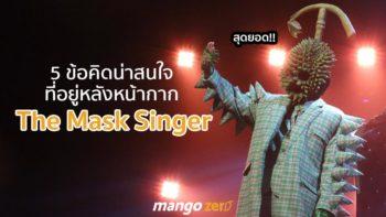 5 ข้อคิดน่าสนใจที่อยู่หลังหน้ากากThe Mask Singer