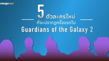 5 ตัวละครใหม่ที่จะปรากฏครั้งแรกใน Guardians of the Galaxy 2